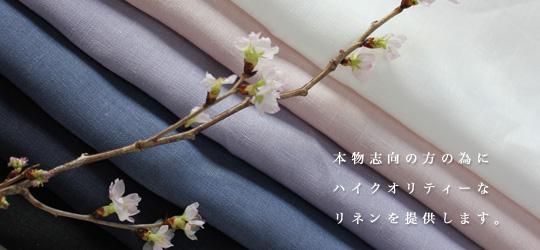 京都麻織物からリネンの極上の心地よさをお届けします。