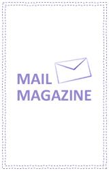 京都麻織物 メールマガジン